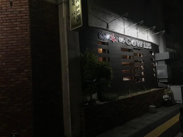 沖縄市 肉バル
