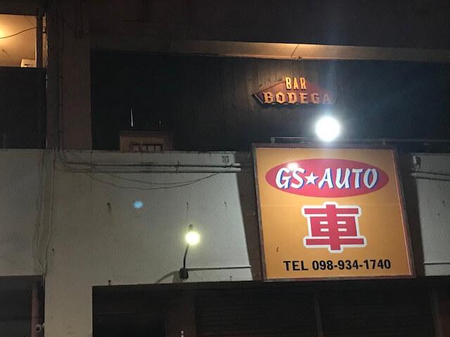 沖縄市おすすめBAR