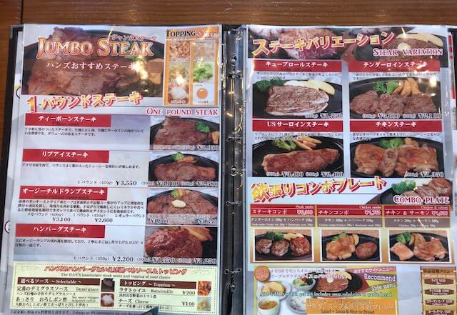 沖縄ステーキおすすめ