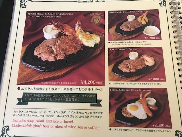 沖縄ステーキエメラルドエビ