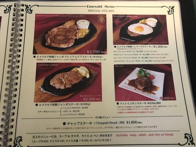 沖縄中部ステーキエメラルドメニュー