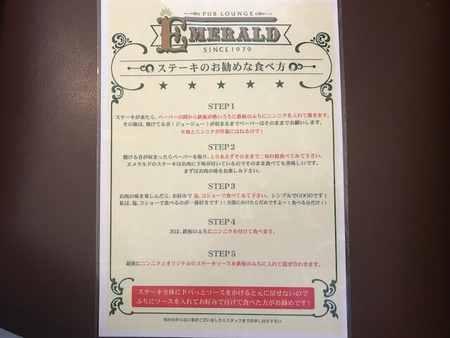 沖縄ステーキおすすめエメラルド