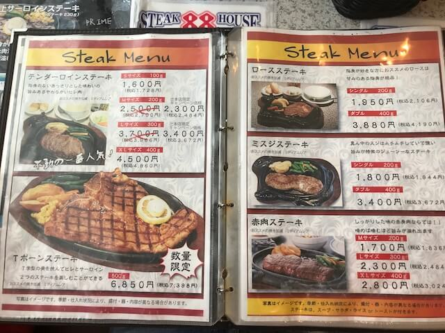 沖縄肉ステーキ88メニュー