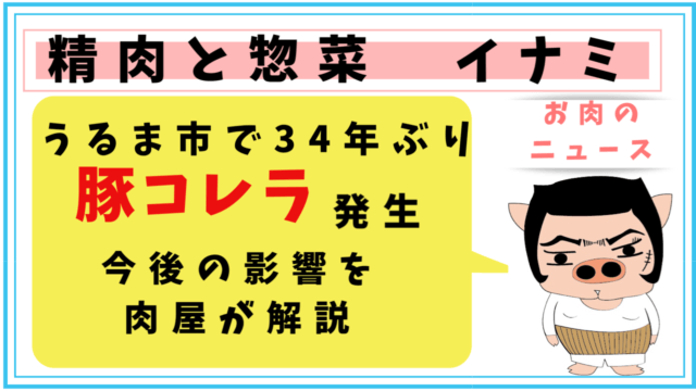 沖縄豚コレラ